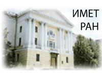Федеральное государственное бюджетное учреждение науки Институт металлургии и материаловедения им. А.А. Байкова РАН